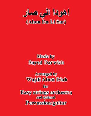 Ahou da Li Sar – اهو دا الي صار – easy strings orchestra