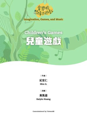 Children's Games (Hiro G.) for Four Hands Piano