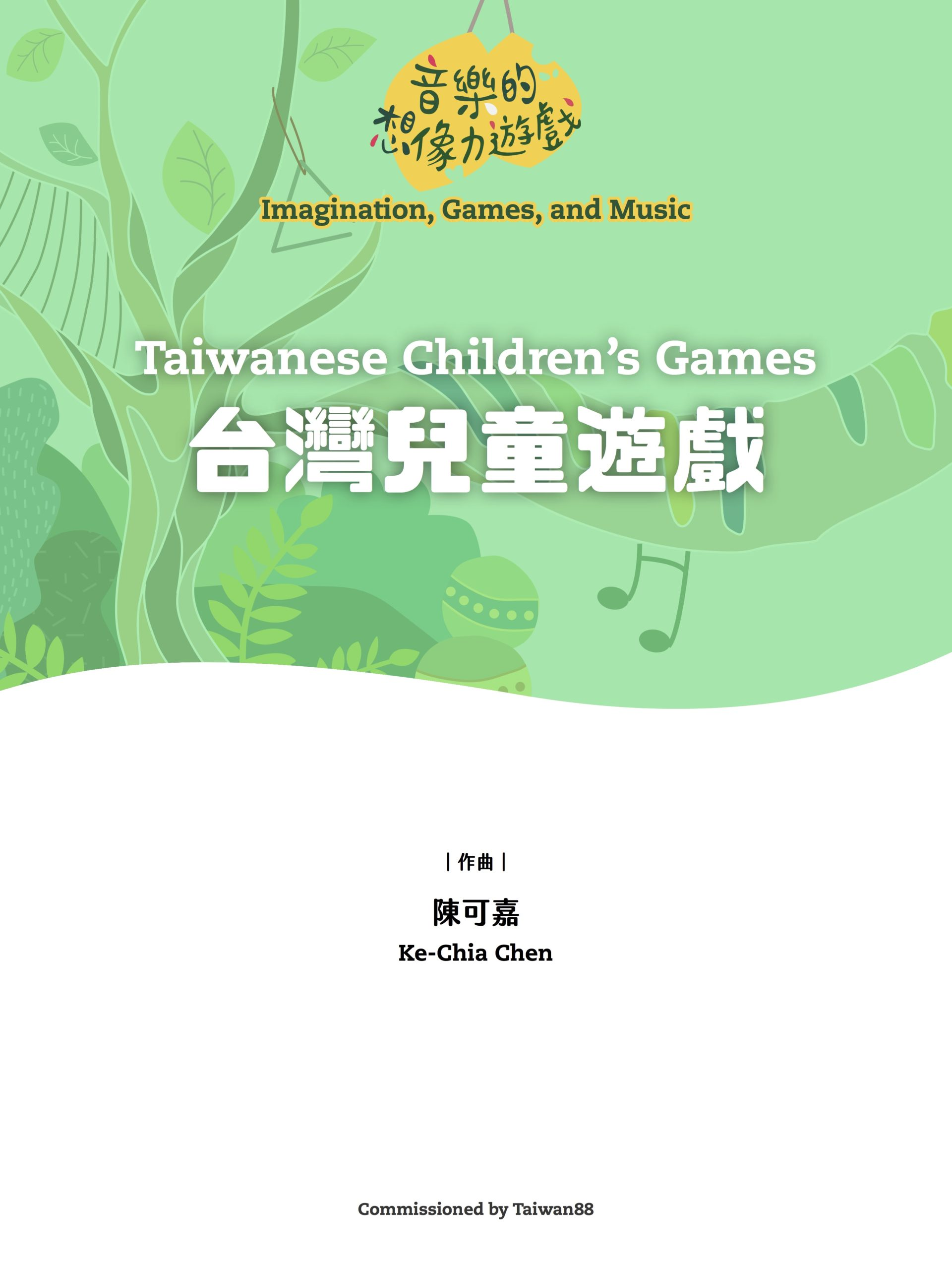 Taiwanese Children's Games (Ke-Chia Chen) for Four Hands Piano