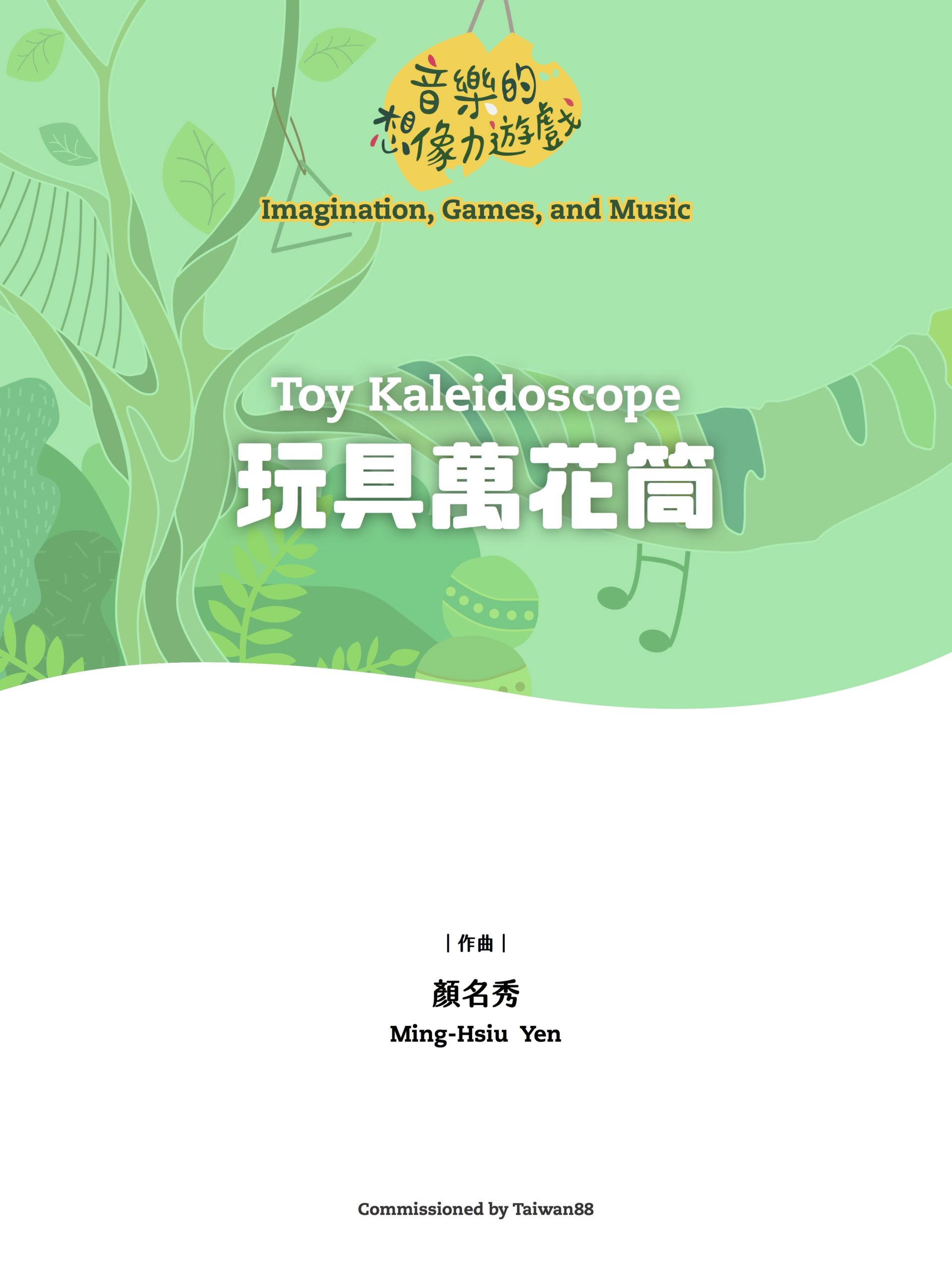 Toy Kaleidoscope (Ming-Hsiu Yen) for Four Hands Piano